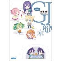 GJ部8(イラスト簡略版)