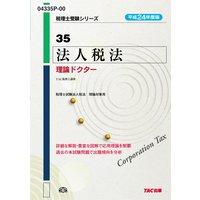 税理士受験シリーズ 平成24年度版 35 法人税法 理論ドクター