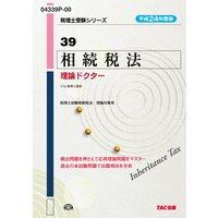 税理士受験シリーズ 平成24年度版 39 相続税法 理論ドクター