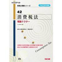 税理士受験シリーズ 平成24年度版 42 消費税法 理論ドクター