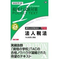 税理士試験対策 平成24年度版 ポケットテキスト 法人税法