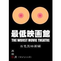 最低映画館・お色気映画編