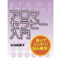 アロマセラピー入門〜香りでスッキリ!悩み解消!〜