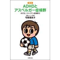 新版 のび太・ジャイアン症候群3 ADHDとアスペルガー症候群