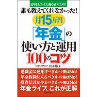 月15万円「年金」の使い方と運用100のコツ