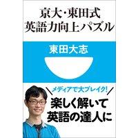 京大・東田式 英語力向上パズル(小学館101新書)