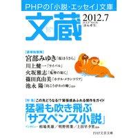 文蔵 2012.7