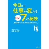 今日から仕事が変わる NLP7つの秘訣
