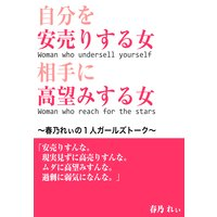 自分を安売りする女 相手に高望みする女 〜春乃れぃの1人ガールズトーク〜