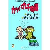 カッパ九千物語 2