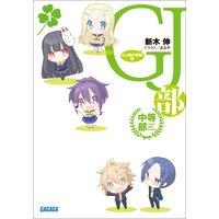 GJ部中等部1(イラスト簡略版)
