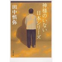 神様のいない日本シリーズ