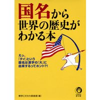 国名から世界の歴史がわかる本