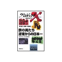 プロジェクトX 挑戦者たち 夢 遙か、決戦への秘策 鉄の男たち 逆境からの日本一/伝説の釜石ラグビー部