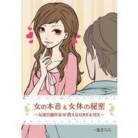 女の本音&女体の秘密〜女流官能作家が教えるLOVE&SEX〜