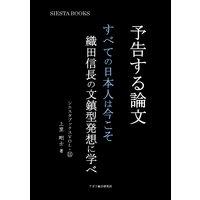予告する論文 すべての日本人は今こそ 織田信長の文鎮型発想に学べ