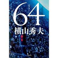 64(ロクヨン)