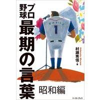 プロ野球最期の言葉 昭和編【改訂版】