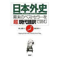 『日本外史』—幕末のベストセラーを「超」現代語訳で読む