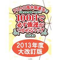 アストロ風水開運法で恋愛・お金・健康…をGET!! 100日で必ず強運がつかめるマップ 2013年度大改訂版