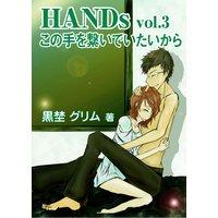 HANDs〜vol.3 この手を繋いでいたいから〜