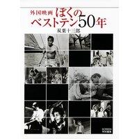外国映画ぼくのベストテン50年