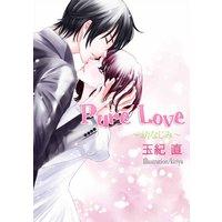 Pure Love〜幼なじみ〜