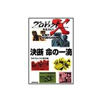 プロジェクトX 挑戦者たち 命輝け ゼロからの出発 決断 命の一滴/白血病・日本初の骨髄バンク