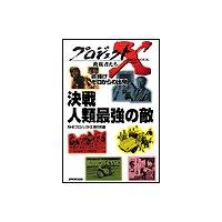 プロジェクトX 挑戦者たち 命輝け ゼロからの出発 決戦 人類最強の敵/日本人リーダー 天然痘と闘う
