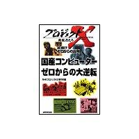 プロジェクトX 挑戦者たち 命輝け ゼロからの出発 国産コンピューター ゼロからの大逆転/日本技術界 伝説のドラマ