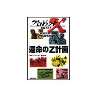 プロジェクトX 挑戦者たち 命輝け ゼロからの出発 運命のZ計画/世界一売れたスポーツカー伝説