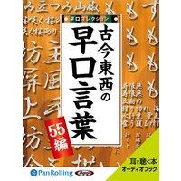 オーディオブック 古今東西の早口言葉 〜早口コレクション55編〜