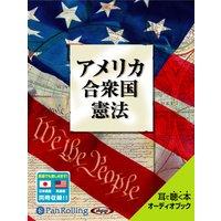 オーディオブック アメリカ合衆国憲法