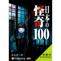 オーディオブック 日本の怪奇100