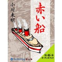 オーディオブック 小川未明 「赤い船」