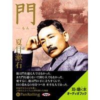 オーディオブック 夏目漱石 「門」