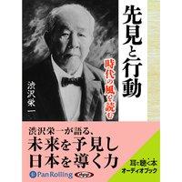 オーディオブック 渋沢栄一 先見と行動 時代の風を読む