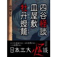 オーディオブック 四谷怪談・皿屋敷・牡丹燈籠(日本三大怪談)