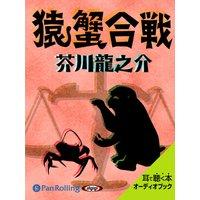 オーディオブック 芥川龍之介の猿蟹合戦