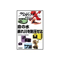 プロジェクトX 挑戦者たち 技術者魂よ、永遠なれ 命の水 暴れ川を制圧せよ/日本最大 愛知用水・13年のドラマ