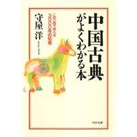 中国古典がよくわかる本