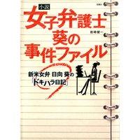 小説女子弁護士葵の事件ファイル