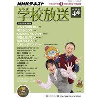 NHK  4 25120134