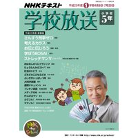 NHK  5 25120134