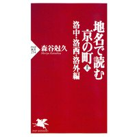 地名で読む京の町(上)