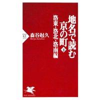 地名で読む京の町(下)