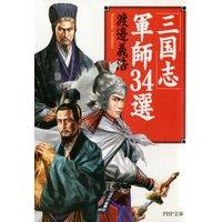 「三国志」軍師34選