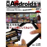 月刊Android生活 Vol.9 スマホをゲーム機にしてみよう!