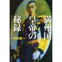 満州国皇帝の秘録 ラストエンペラーと「厳秘会見録」の謎