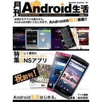 月刊Android生活 楽しく便利にコミュニケーション!SNSアプリ
